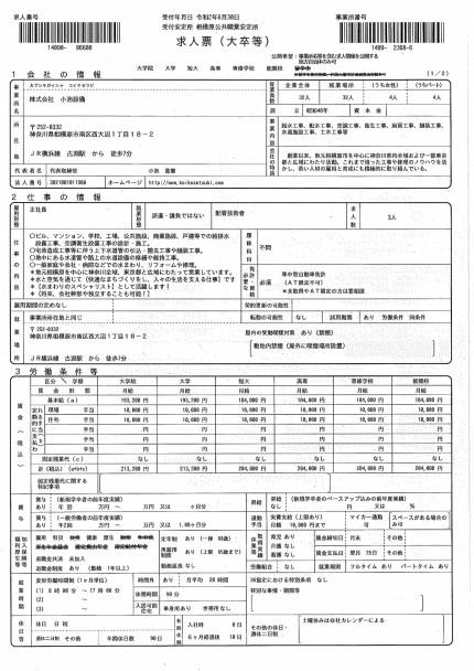 2020kyujin_dai