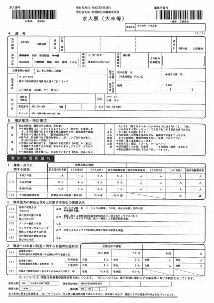 2020kyujin_dai_01
