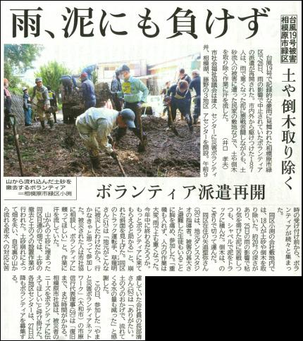 kanagawashinbun2