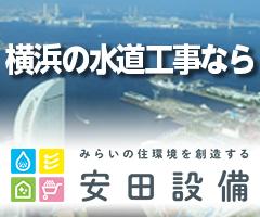 横浜の水道工事なら安田設備